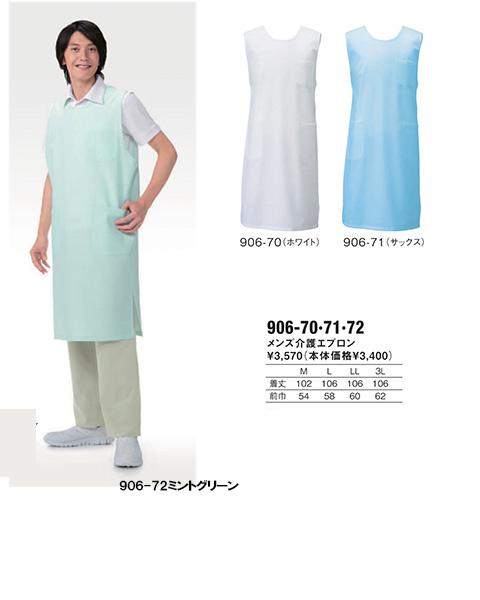 906 メンズ予防衣 KAZEN・カゼン 全3色