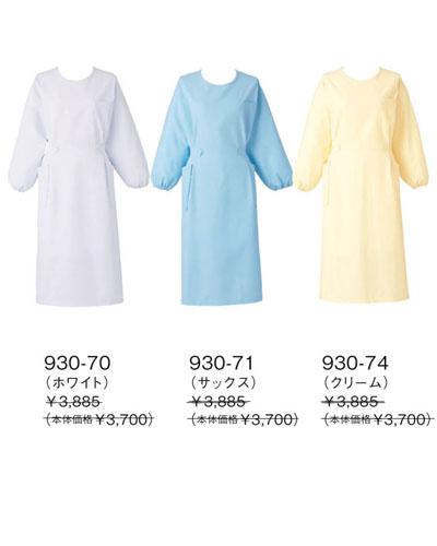 930 予防衣七分袖 KAZEN・カゼン 全4色
