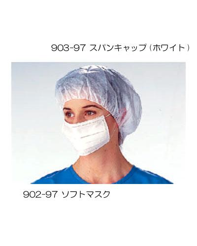 902-97 ソフトマスク50枚1箱 KAZEN・カゼン