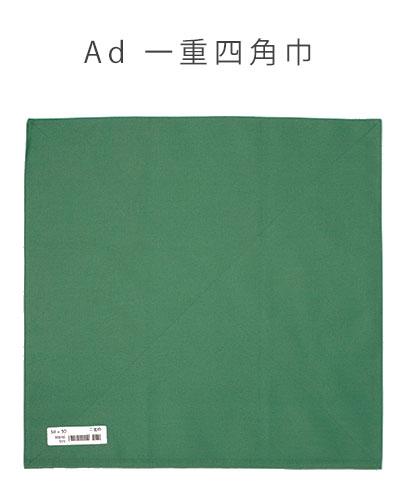 一重四角巾グリーン180x180(Ad-90100-788)