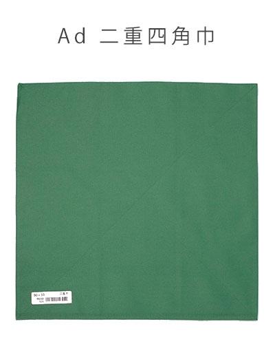 二重四角巾グリーン110x110(Ad-90200-711)