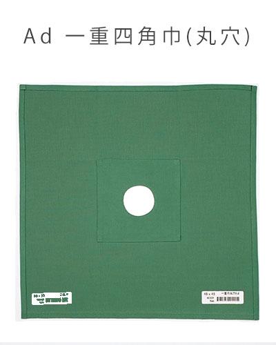 一重四角巾(丸穴直径12cm)グリーン90x90(Ad-90303-599)