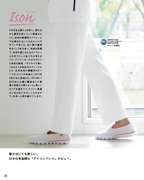 CIS810 KAZEN・カゼン レディスパンツ