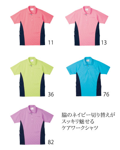 ケアシャツ2016新作