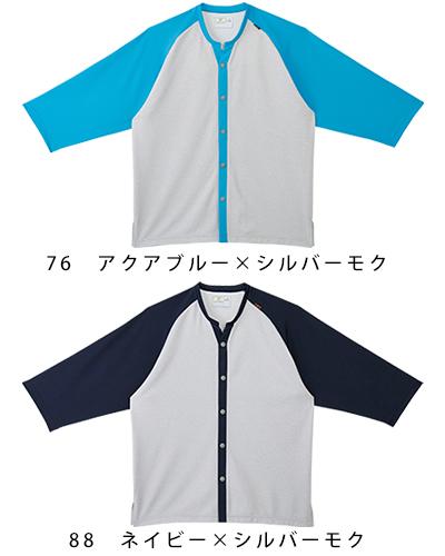 CR800 キラク(kiraku) 前開きシャツ 男女兼用患者衣