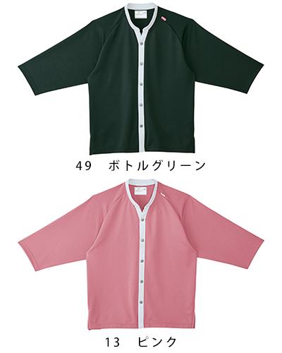 CR801 キラク(kiraku) 前開きシャツ 男女兼用患者衣