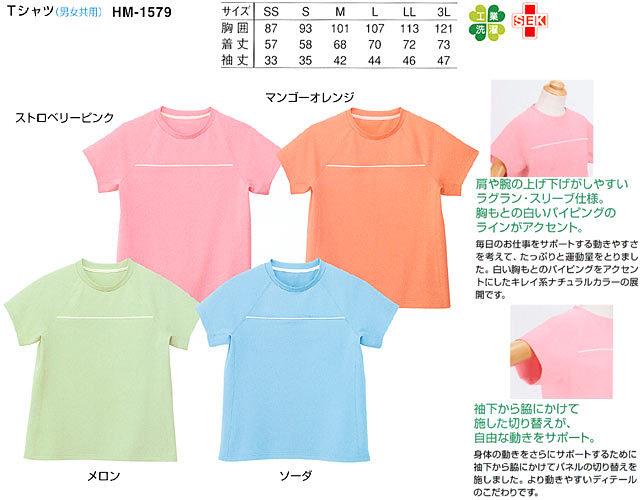 HM-1579 Tシャツ(男女共用)(大)