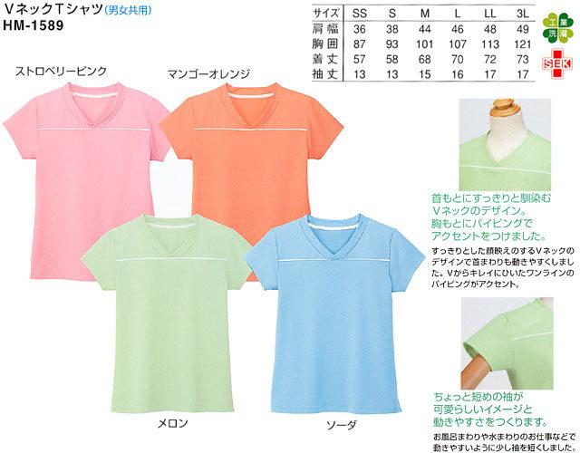 HM-1589 VネックTシャツ(男女共用)(大)