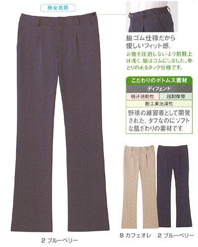 HM-1785 ニットストレートパンツ(男女共用)(大)