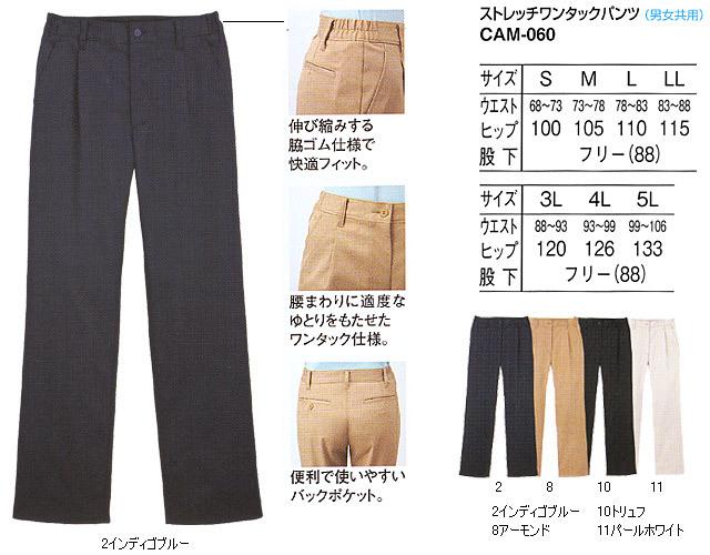 CAM-060 ストレッチワンタックパンツS-3L(男女共用)(大)