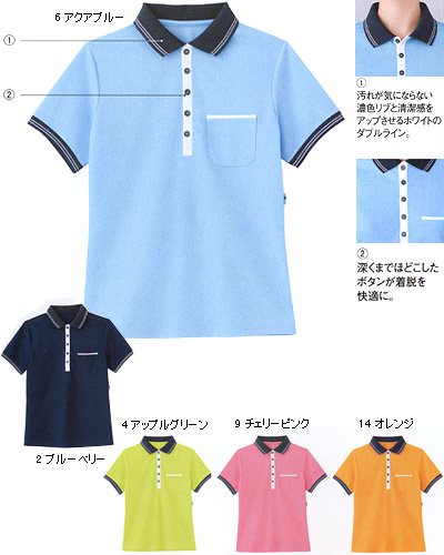 HM-2179 ポロシャツ