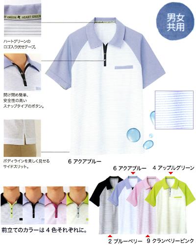 HM-2299 半袖プルオーバー(男女兼用)