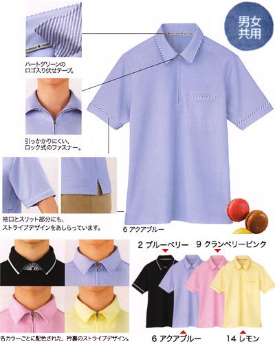 HM-2329 半袖プルオーバー(男女兼用)