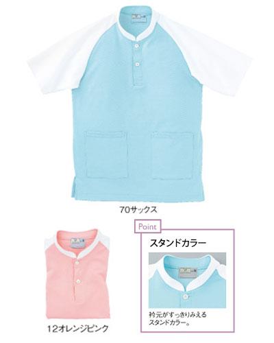 CR060 キラク(kiraku) ケアワークシャツ男女兼用