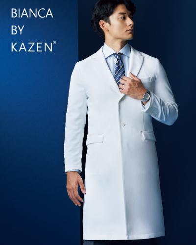 KZN209-C/10 メンズ診察衣 BIANCA(ビアンカ) KAZEN(カゼン)