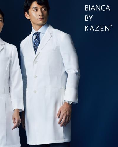 KZN210-C/10 メンズ診察衣 BIANCA(ビアンカ) KAZEN(カゼン)