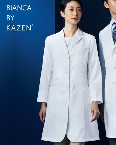 KZN410-C/10 レディス診察衣 BIANCA(ビアンカ) KAZEN(カゼン)