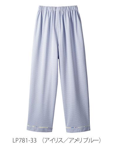 LP781 患者衣(パンツ) ローラ アシュレイ