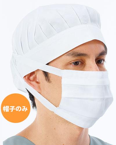 【帽子のみ】CS-500 ナガイレーベン(nagaileben) 男子手術帽・後ヒモ止め式ホワイト2枚組