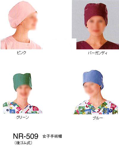 NR-509 ナガイレーベン(nagaileben) 女子手術帽(後ゴム式)2枚組