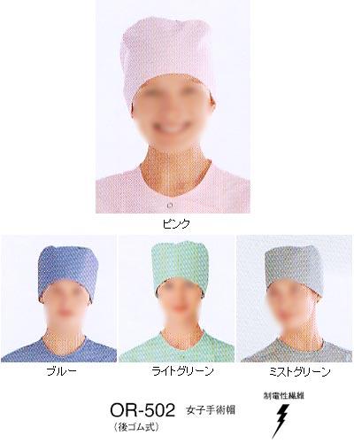 OR-502 女子手術帽(後ゴム式)2枚組(大)