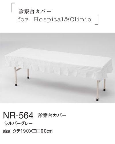 NR-564 ナガイレーベン(nagaileben)診察台カバー タテ190cmxヨコ60cm フリル有り