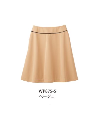 WP875 HANECTONE フレアースカート