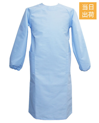 【即日出荷OK!!】ケアガウン サックス 男女兼用 YB-2 防護服 ショート丈