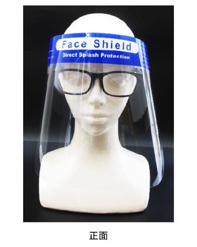 【即日出荷】【10枚入】フェイスシールド(透明マスク) ※ご返品不可商品です