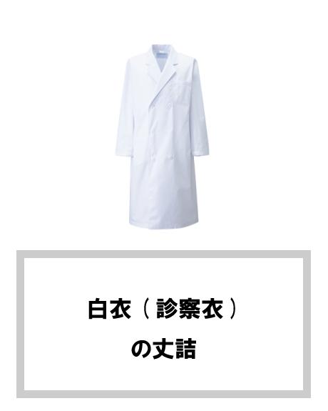 白衣(診察衣)の丈直し