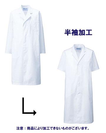 袖加工(長袖→半袖・七分袖)