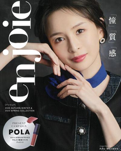 en joie(アンジョア) 受付・接客・事務服カタログ
