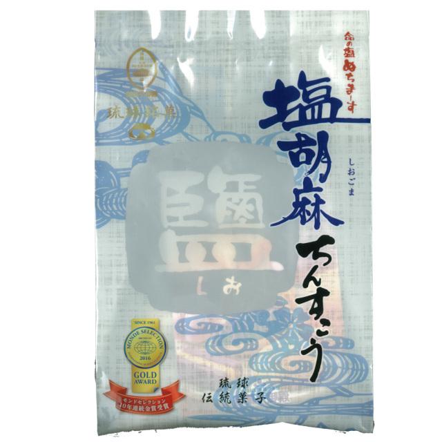 沖縄銘菓「ちんすこう」、ぬちまーすと胡麻の風味がたまらないお土産に人気です。