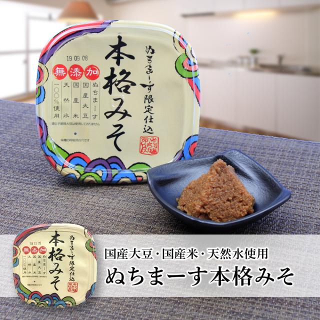 沖縄の海塩「ぬちまーす」を使い信州で仕込んだ本格お味噌
