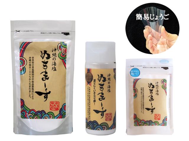 沖縄の海水から作った海塩、ぬちまーすは21種類のミネラルを含んだ世界一の健康に良い塩です。塩分は75%で減塩にもなります。