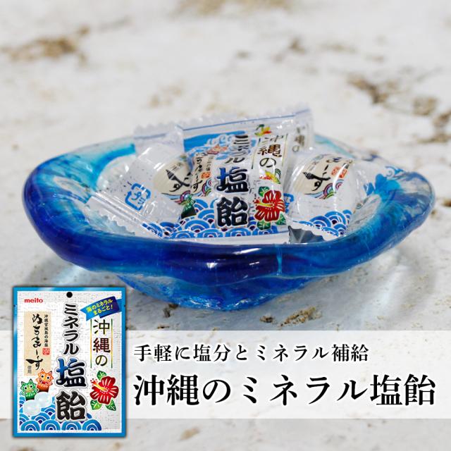 沖縄の海塩ぬちまーすを練り込んだミネラル塩飴、熱中症予防にもおすすめ。