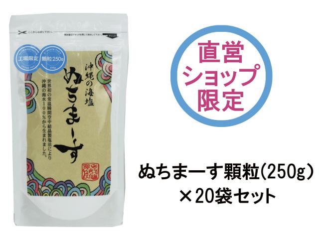 ぬちまーす顆粒(250g)×20袋セット(1ケース)【送料無料】