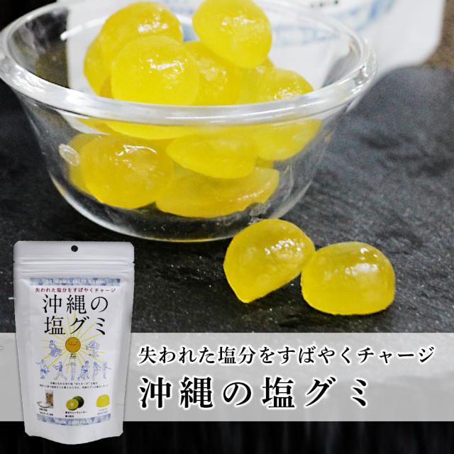 沖縄のママが作った塩グミは、ぬちまーすとシークワァサー配合です。