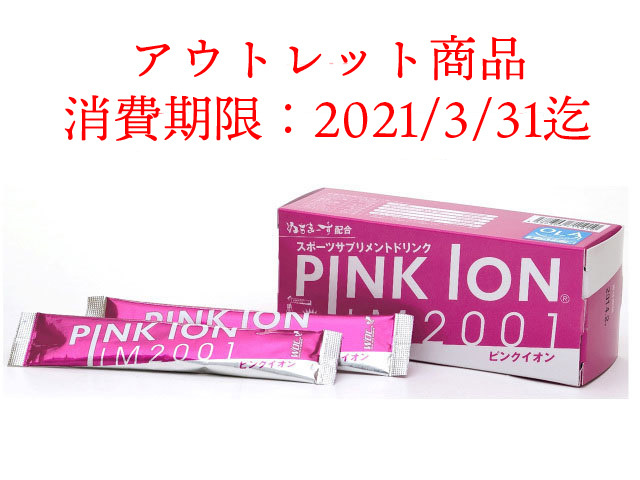 PINK ION  IM2001(7包入り)→消費期限(2019/3月末)