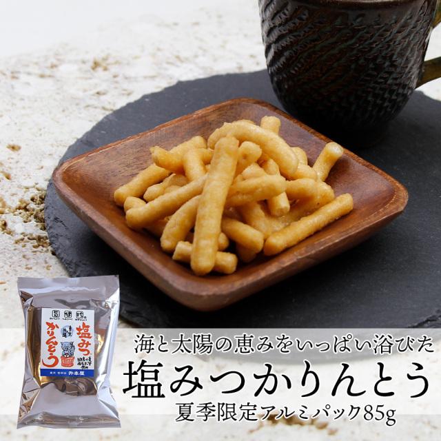 ぬちまーす使用、「塩みつかりんとう」
