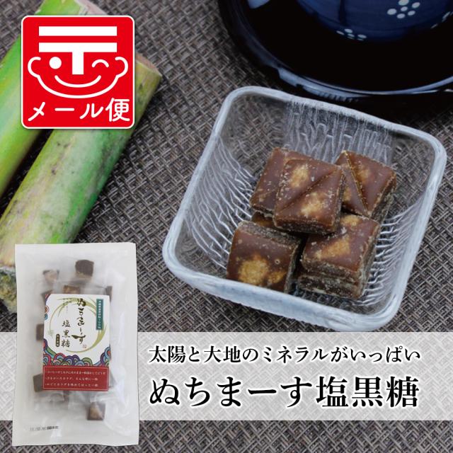 ぬちまーすで仕上げた沖縄塩黒糖は、お茶うけに最適です。