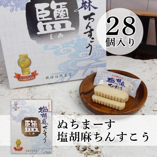 沖縄伝統の銘菓「ちんすこう」しっとりプレーン「塩ちんすこう」、胡麻の風味が絶妙な「塩胡麻ちんすこう」ぬちまーすを使った。