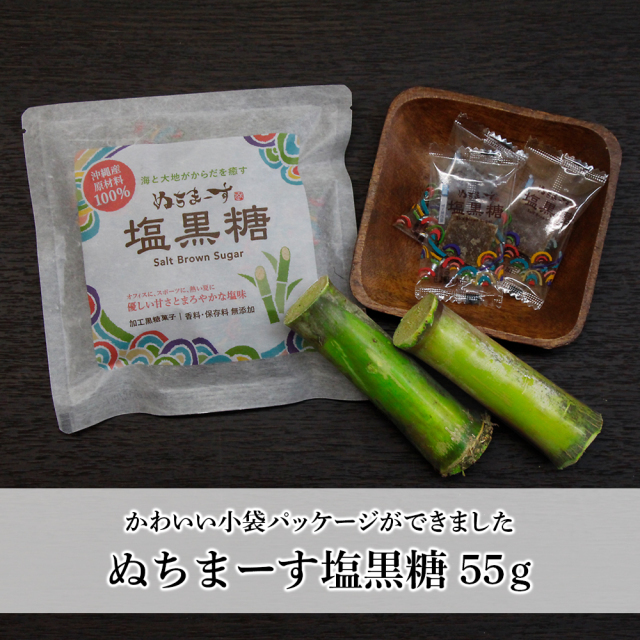 ぬちまーす仕込みの塩黒糖、沖縄の海と大地の恵みです。