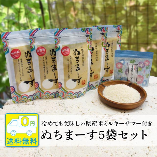 ぬちまーすのおまとめ買い、沖縄のお米をプレゼント!