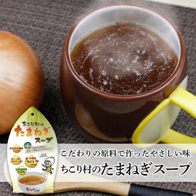 ぬちまーすと淡路島産玉ねぎのスープ