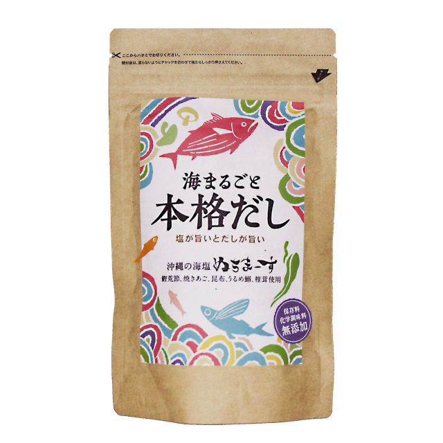 沖縄の海塩と国産素材「海まるごと本格だし」