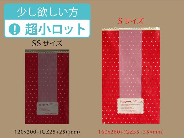 OSピンドットバッグ S 160×260+GZ(35+35)(mm) 1枚バラ売り ※10枚まで