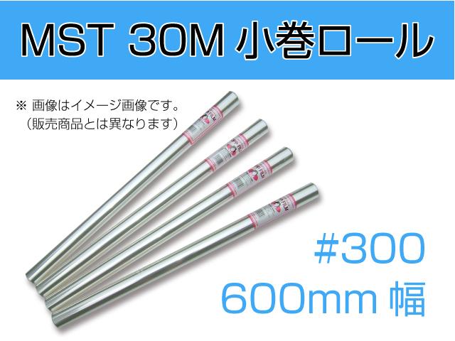 防湿セロハンMST#300 600mm×30Mロール 1本売り