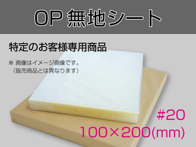 OP#20 100×200(mm)無地シート 1,000枚/冊