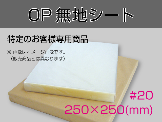 OP#20 250×250(mm)無地シート 1,000枚/冊